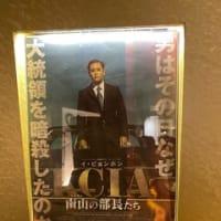 映画『KCIA 南山の部長たち』Tジョイ京都にて