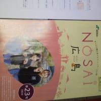 共済組合の機関紙NOSAI広島と総代選挙の案内を配布