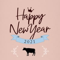 2021年明けましておめでとうございます