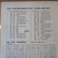 大垣市立西小学校が保護者に出した学校だより4月号や人事関係の文書から考える ~5月審査請求の準備