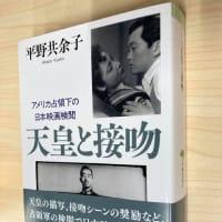 『天皇と接吻』 原作本、文庫化 !