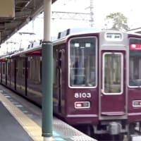 阪急8000系を夙川駅で
