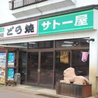 サトー屋菓子店 様!