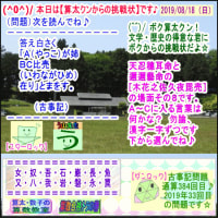 (文学・歴史)[古事記]通算384回【算太クンからの挑戦状・2019】