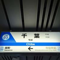 08/09: 駅名標ラリー 千葉ツアー2020 #03: 千葉, 京成千葉 UP