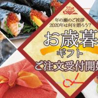 お歳暮のご準備は出来ておりますか?箱根 自然薯の森 山薬