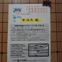宝酒造杯大阪大会