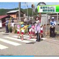 島根県 益田市の 保育所などに横断旗贈る。疑問点。横断旗が風に はためいて、旗の文字が読みにくい。子供には、「安全を確認してから渡る」の具体的意味が不明