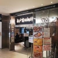 2021年5杯目/東京『松戸富田麺絆』