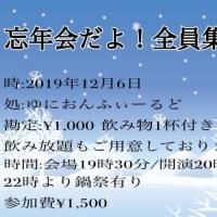 今日(12/6)はUNIONFIELDで「全員集合」忘年会!/「ガラ音」12/20に再開する予定です!申し訳ありません。/新しいこと