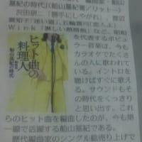 見慣れた黄色いスーツ