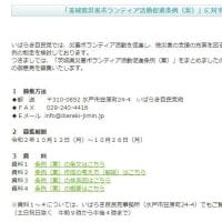 「茨城県災害ボランティア活動促進条例(案)」パブリックコメントを実施中です。