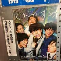 映画『くれなずめ』MOVIX京都にて