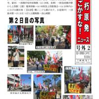3日目(11.25)のコース & 前日のリレーデモ(11.24)写真