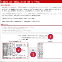 郵便番号←→住所の一括変換