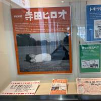 椎名町駅の展示が寺田ヒロオ展に
