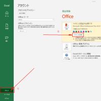 office2019 プロダクトキーを変更する方法