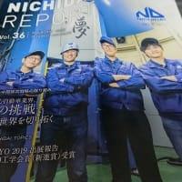 株式会社ニチダイ
