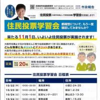 大阪市廃止学習会連夜開催中