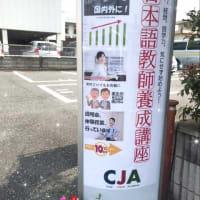 年齢、経歴、語学力は問われません。新しい仕事に日本語教師を始めてみませんか?