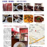中華街でちょいのみ。鑫福隆(きんふくりゅう)でビールセット。1000円で料理2品。