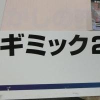 JAMコンベンション迄あと1か月!!