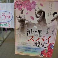 69名が息を呑んだ!「沖縄スパイ戦史」上映会のお奨め