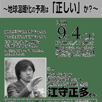 9月4日の講演会①