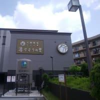 すすき野 湯けむりの里(神奈川県横浜市)入浴体験記