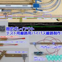 ◆鉄道模型、固定式レイアウト、テスト用線路用バイパス線路制作!