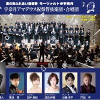 2019年 音楽祭スペシャルコンサート
