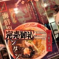 19366 らーめん真太「海鮮塩ワンタン麺」@富山県南砺市 10月21日 1日限定10食の豪華海鮮は淡麗コク旨です!