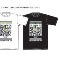 DSDC決勝Tシャツ申込本日締切
