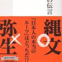 日本人の起源の本53.縄文人からの伝言