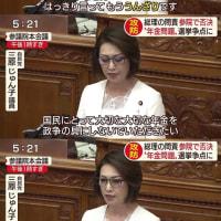 三原じゅん子議員、日本国民の心情をズバリと代弁してくれた