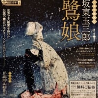 シネマ歌舞伎