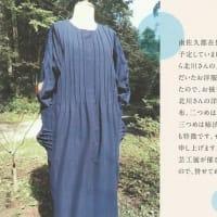 北川えみさんのお洋服
