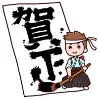 「書初め・熊手」お正月と年賀状(季節・行事)