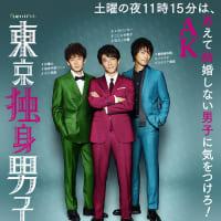 引き続き絶好調! オジサンを爆笑させ続けるドラマ「東京独身男子」