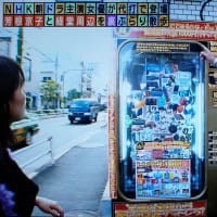 モヤさまに出た1000円自販機が消えていた【経堂】