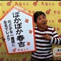 ☆ 2019 ☆ 4/ 8 ~ 4/ 14  の 開運たなくじ
