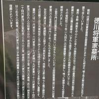 #110 -'19. 徳川将軍家墓地@芝 増上寺