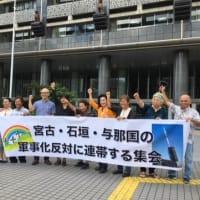 宮古・石垣・与那国への自衛隊基地に反対する! --- 沖縄県への要請行動に参加
