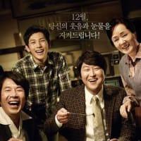 韓国映画 「弁護人」日本公開日決定