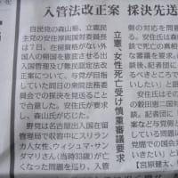 日本の「アイヒマンたち」について