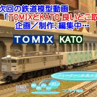 ◆鉄道模型、次回の鉄道模型動画 「TOMIXとKATO良いとこ取り!」 企画/制作、編集中…