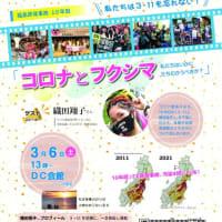 福島原発事故10年企画3・6「コロナとフクシマ 〜私たちはいかに立ち向かうべきか?」