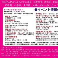 『中山のおひなまつり2020』が2月15日~3月3日まで開催されるよう@下総中山各所