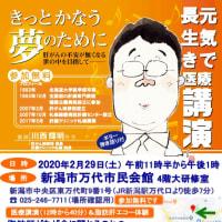 元気で長生き医療講演会 道外版 2月29日(土)新潟決定 2020.2.26更新