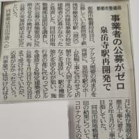 新型コロナウイルスの影響と東京都の再開発:泉岳寺の場合